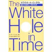 ホワイトホール・イン・タイム―進化の意味と人間の未来 [単行本]
