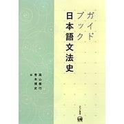 ガイドブック日本語文法史 [単行本]