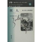 獣人―愛と殺人の鉄道物語(ゾラ・セレクション〈6〉) [全集叢書]