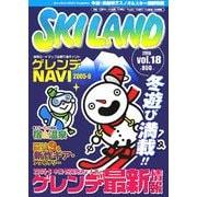 スキーランド〈2006 Vol.18〉 [単行本]