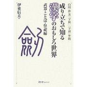 成り立ちで知る漢字のおもしろ世界 武器・ことば・祭祀編―白川静著『字統』『字通』準拠 [単行本]
