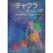 チャクラヒーリング(GAIA BOOKS) [単行本]