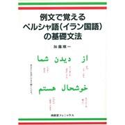 例文で覚えるペルシャ語(イラン国語)の基礎文法 [単行本]
