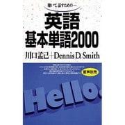 英語基本単語2000