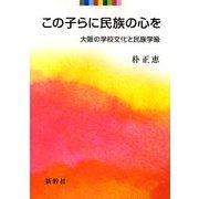 この子らに民族の心を―大阪の学校文化と民族学級 [単行本]