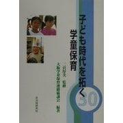 子ども時代を拓く学童保育 [単行本]