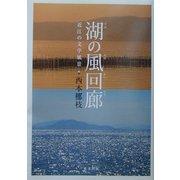 湖(うみ)の風回廊―近江の文学風景 [単行本]
