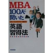 MBA100人に聞いた英語習得法 [単行本]