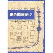 総合韓国語 3
