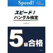 スピード!ハングル検定 5級合格