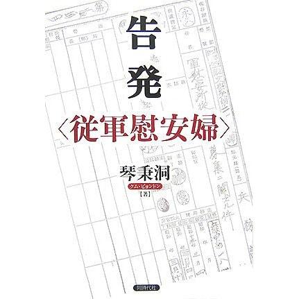 """告発""""従軍慰安婦"""" [単行本]"""