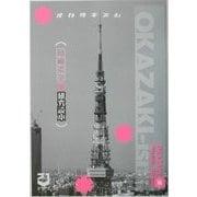 OKAZAKI-ism―岡崎京子研究読本 [単行本]