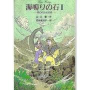 海鳴りの石 2 呪われた石の巻(グリーンファンタジー 2) [全集叢書]