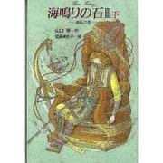海鳴りの石 3下 動乱の巻(グリーンファンタジー 4) [全集叢書]
