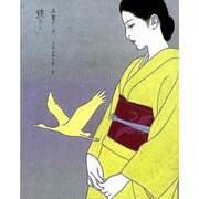 鋏(泉響子幻想シリーズ 8) [単行本]