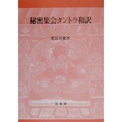 秘密集会タントラ和訳 [単行本]