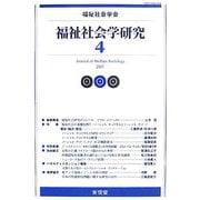 福祉社会学研究〈4〉 [単行本]