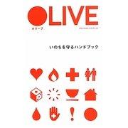 OLIVE(オリーブ)―いのちを守るハンドブック [単行本]