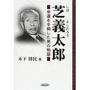 芝義太郎-幸運を手綱した男の物語 [単行本]
