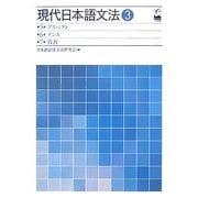 現代日本語文法〈3〉第5部アスペクト・第6部テンス・第7部肯否 [単行本]