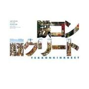 鉄コン筋クリートART BOOK シロside建築現場編 [単行本]