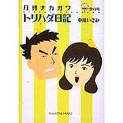 月刊ナカガワ 空の号(MAG COMICS) [単行本]