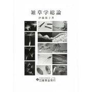 雑草学総論 [単行本]