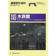 建築設計資料〈110〉水族館―展示水槽を核とする空間の構成 [単行本]