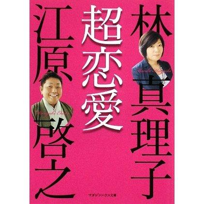 超恋愛(マガジンハウス文庫) [文庫]