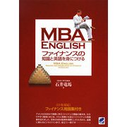 MBA ENGLISH ファイナンスの知識と英語を身につける [単行本]