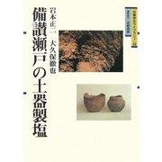 備讃瀬戸の土器製塩(吉備考古ライブラリィ〈15〉) [単行本]