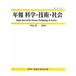 年報 科学・技術・社会〈VOL.19(2010)〉 [単行本]