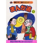 まんが道 9 青雲編(藤子不二雄Aランド Vol. 76) [全集叢書]