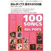 """80sポップス愛される100曲(""""百曲探訪""""シリーズ) [単行本]"""