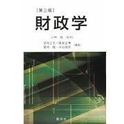 財政学 第三版 [単行本]