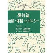 幾何篇―面積・体積・トポロジー(モスクワの数学ひろば〈第2巻〉) [単行本]