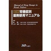 腎機能別薬剤使用マニュアル 改訂3版 [単行本]