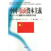 中国の仮面資本主義―党エリートに壟断される経済と社会 [単行本]