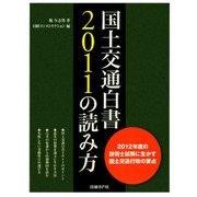 国土交通白書2011の読み方 [単行本]