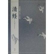 清経(対訳でたのしむ) [単行本]