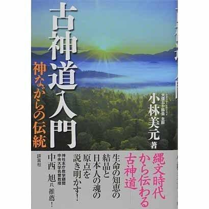 古神道入門―神ながらの伝統 [単行本]