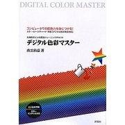 デジタル色彩マスター [単行本]