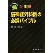 Dr.便利帳 脳神経外科医の必携バイブル [単行本]
