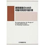 建築基礎のための地盤改良設計指針案 [単行本]