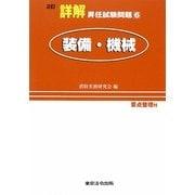 詳解 昇任試験問題〈6〉装備・機械 2訂版 [単行本]