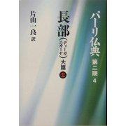 長部(ディーガニカーヤ)大篇〈2〉(パーリ仏典〈第2期 4〉) [全集叢書]