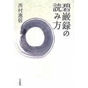 碧巌録の読み方 [単行本]