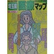 埼玉県医療マップ〈2000/2001年版〉 改訂版 [全集叢書]
