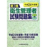 第1種衛生管理者試験問題集 解答と解説〈平成24年度版〉 [単行本]