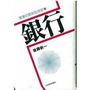 銀行(産業の昭和社会史〈9〉) [全集叢書]